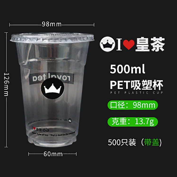 500ml吸塑杯带盖