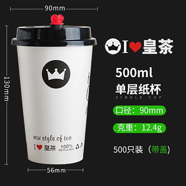 500ml单层纸杯带盖
