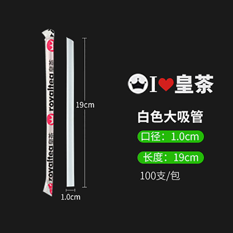 19cm10口径皇茶吸管