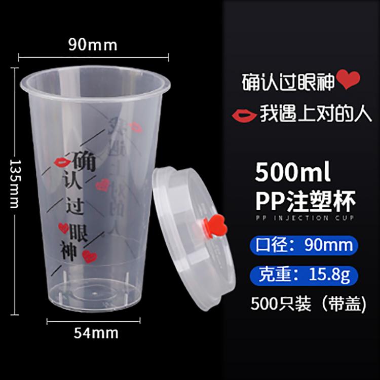 500ml确认注塑杯带盖