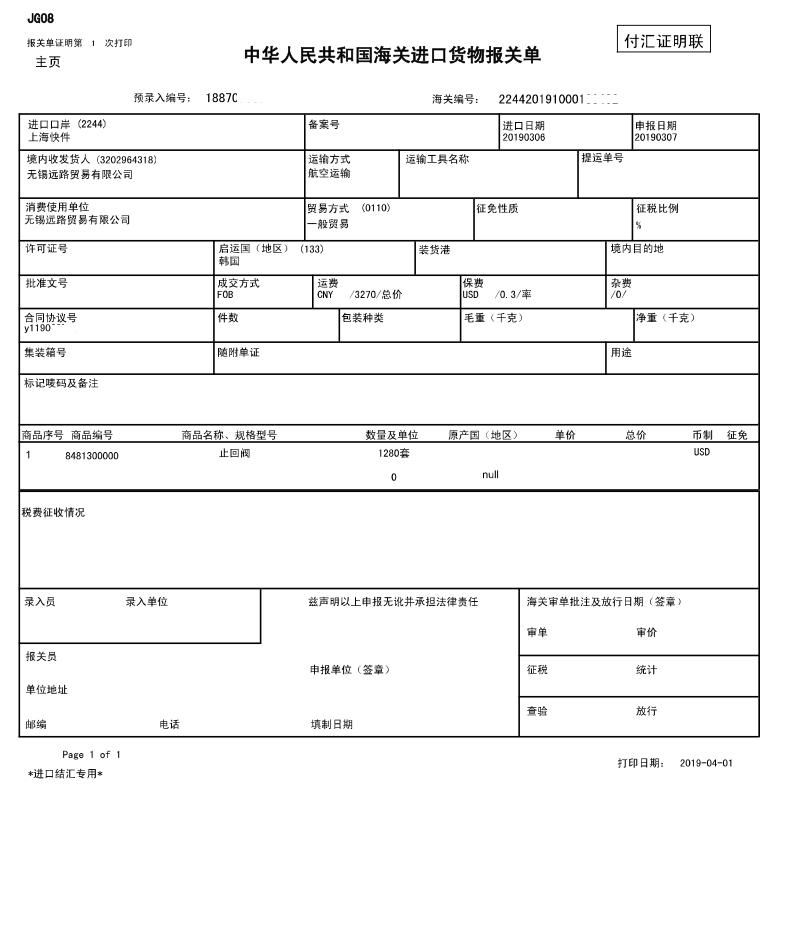 �n��S-LOK代理�a品�箨P��