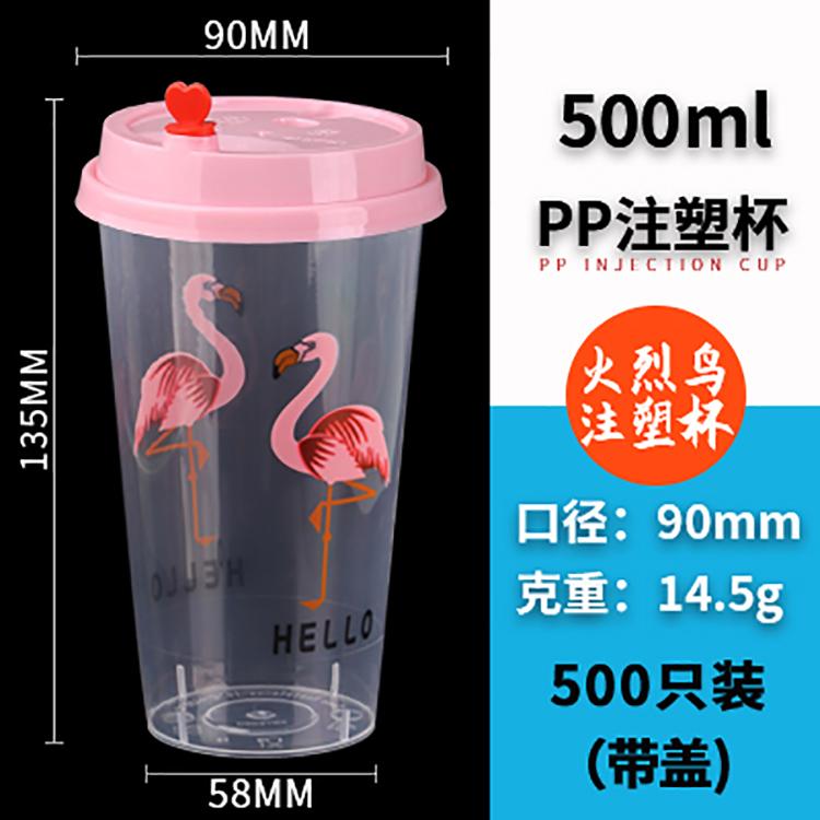 500ml火烈鸟杯带盖