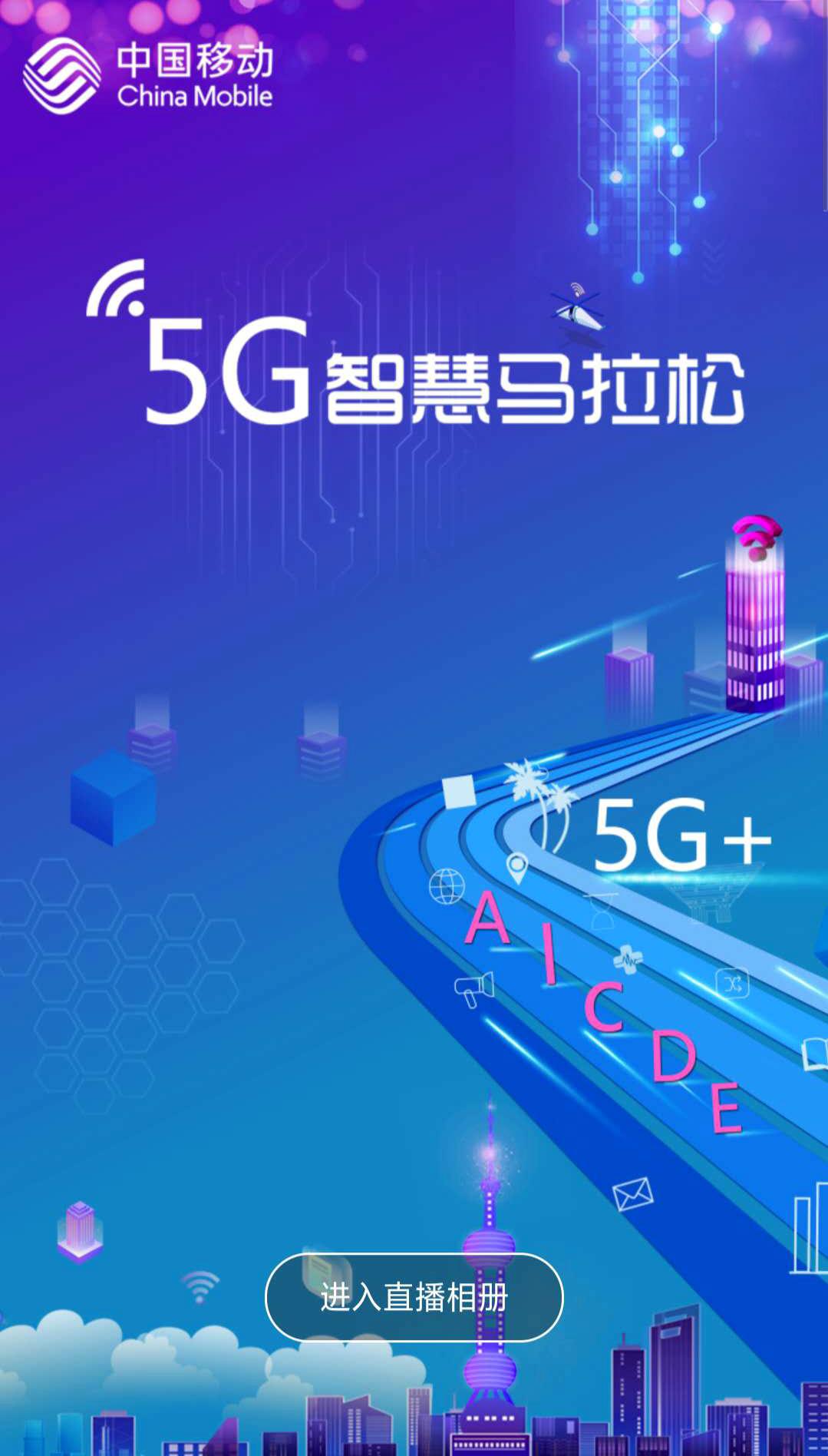 上海5G智慧马拉松摄影