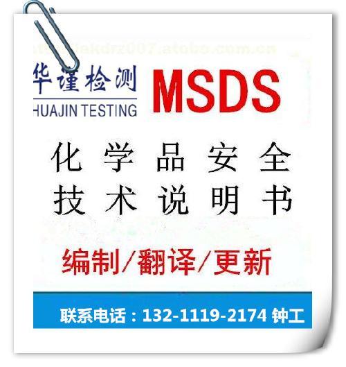 佛山市MSDS报告办理、MSDS服务中心