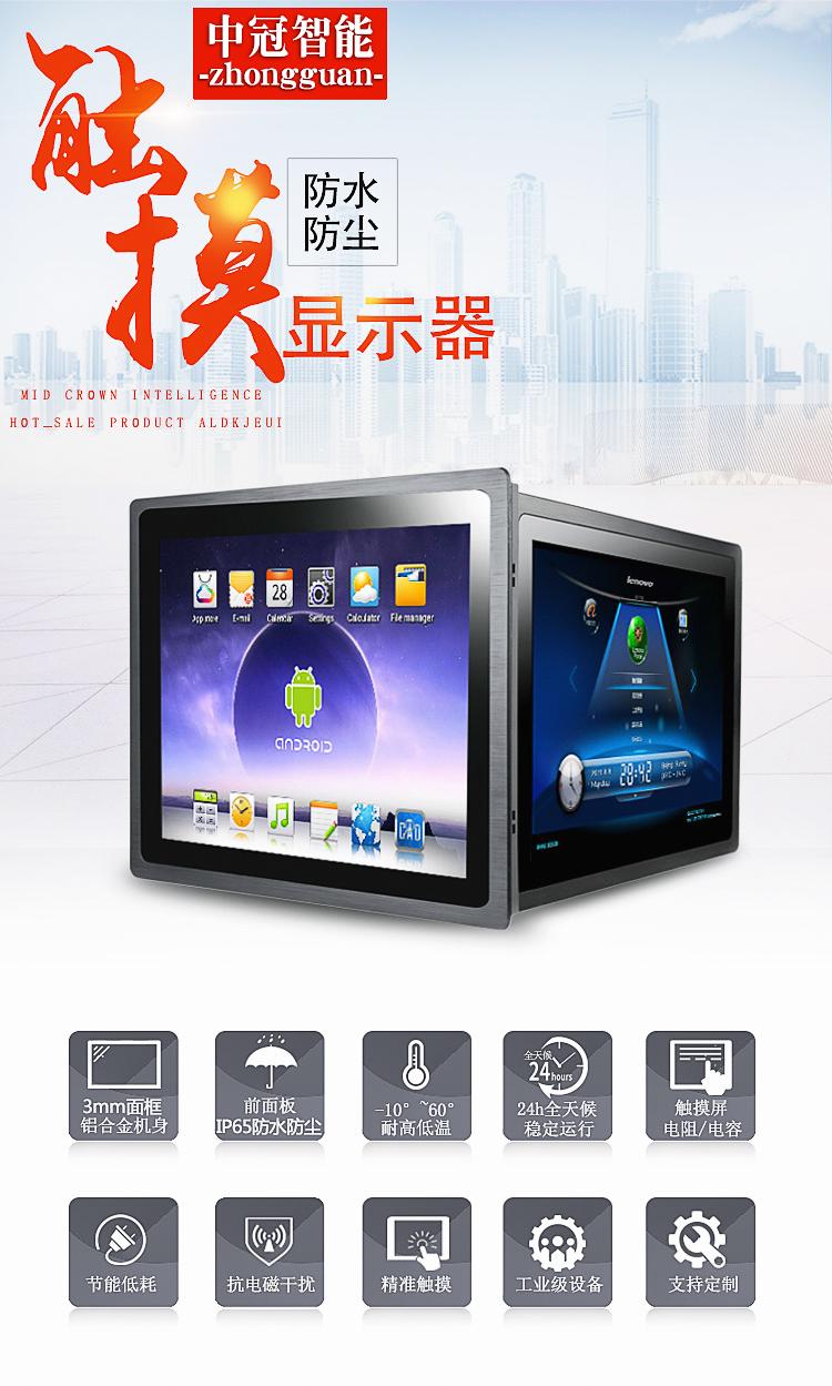 工业显示器1