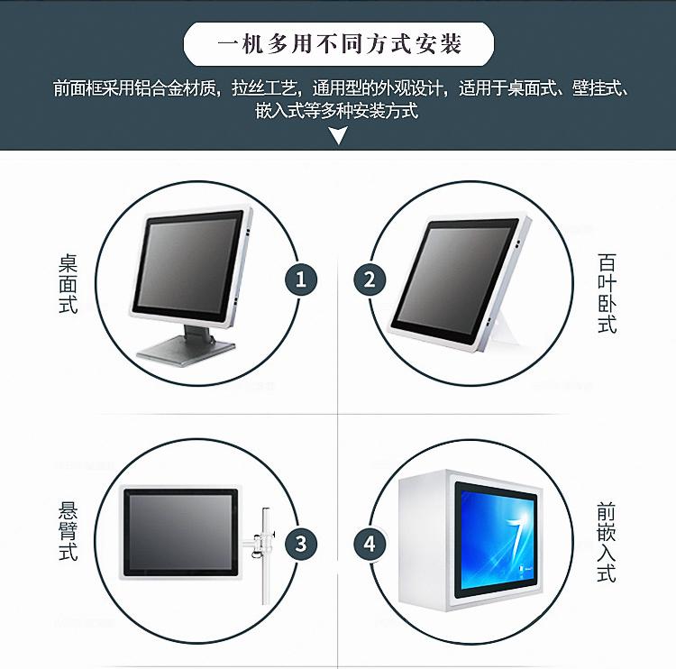 工业显示器5