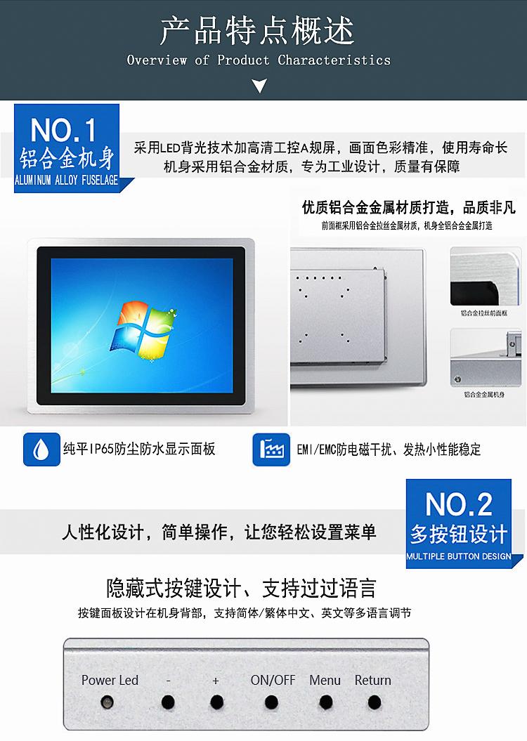 工业显示器8