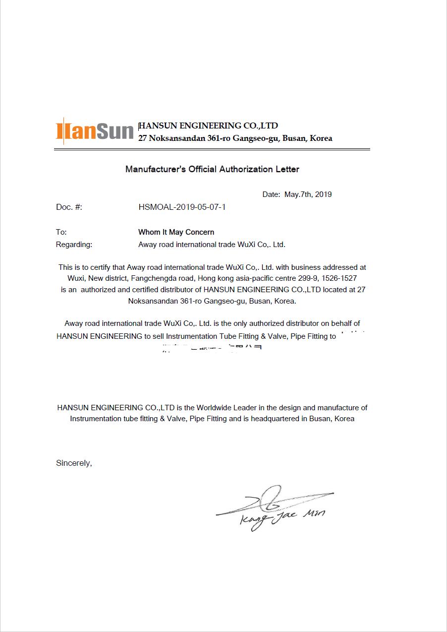 韩国S-LOK厂家授权证书