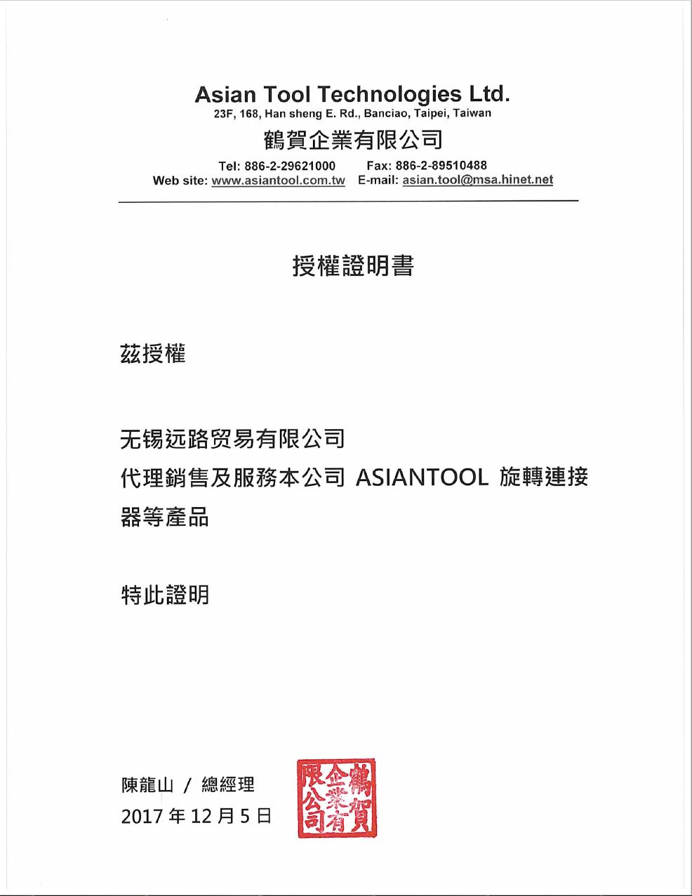 台湾ASIANTOOL授权书