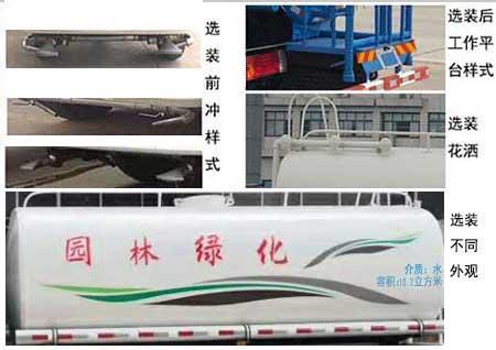 解放单桥10立方-12立方洒水车3