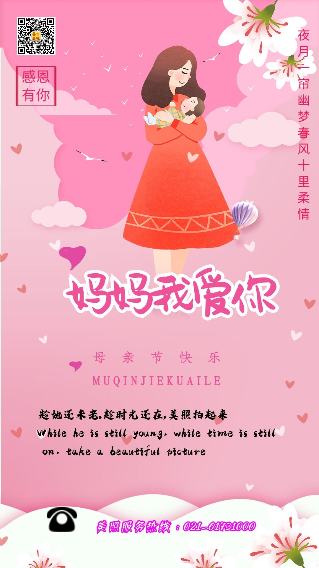 上海母亲节摄影摄像
