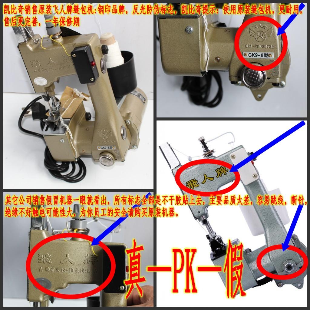 Gk9-8手提式缝包机