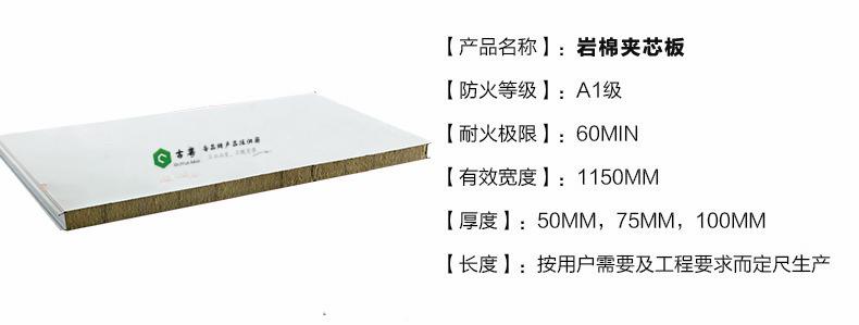 古粤净化工程岩棉夹芯板1