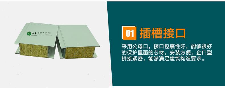 古粤净化工程岩棉夹芯板2