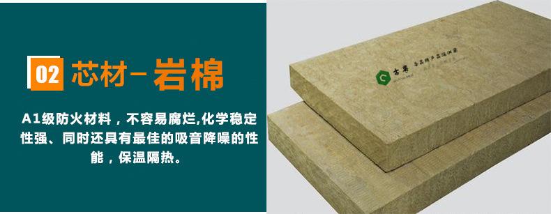 古粤净化工程岩棉夹芯板3