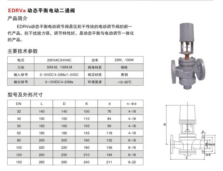 电动平衡阀,电动动态平衡阀尺寸结构图