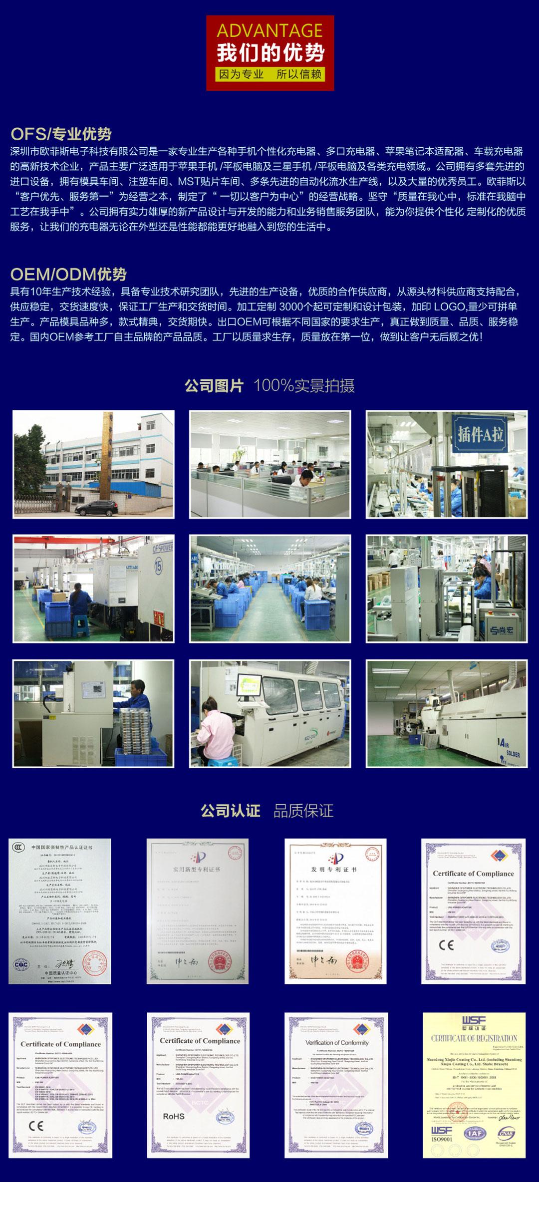 深圳市丽欧电子_关于我们-深圳市欧菲斯电子科技有限公司
