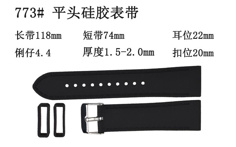 773# 仿车线槽平头硅胶手表带超薄款手表带