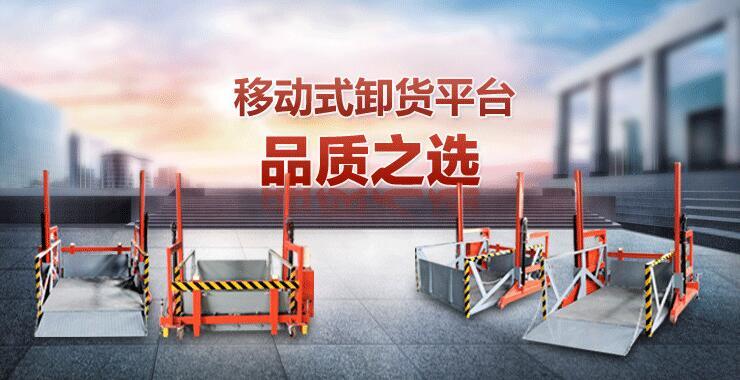 移动装卸货平台