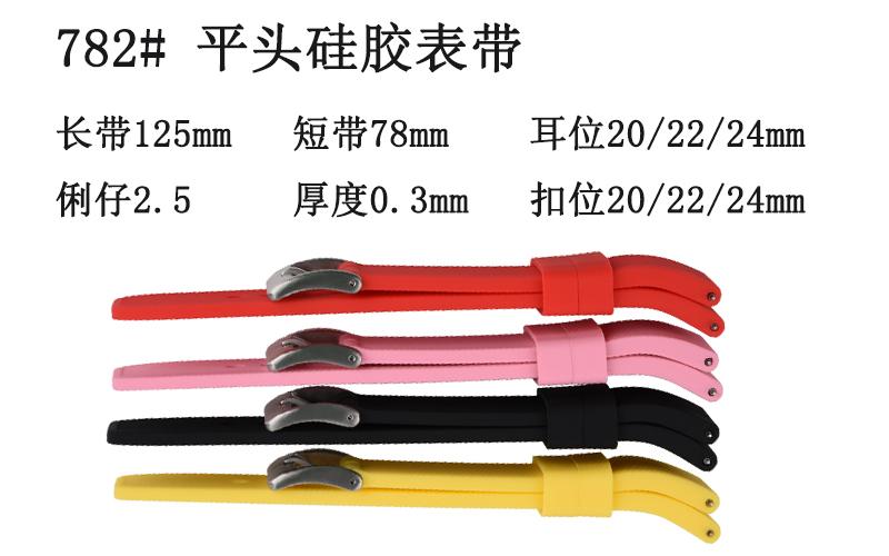 782# 电商平台热卖款完美贴合手腕硅胶手表带 20mm 22mm 24mm