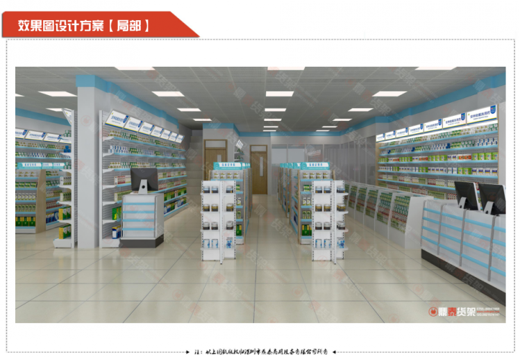 康达药店货架方案母婴店货架厂家6