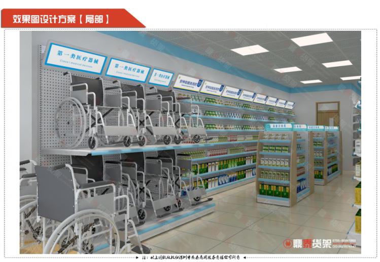 康达药店货架方案母婴店货架厂家7