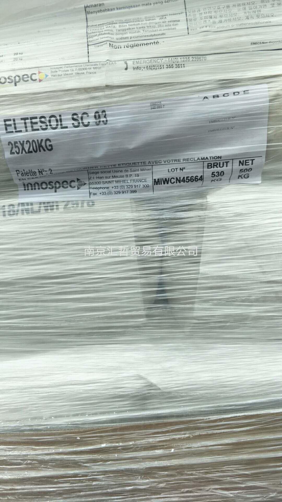 SC93異丙基苯磺酸鈉