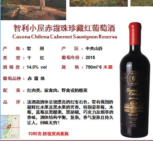 智利小屋赤霞珠珍藏红葡萄酒