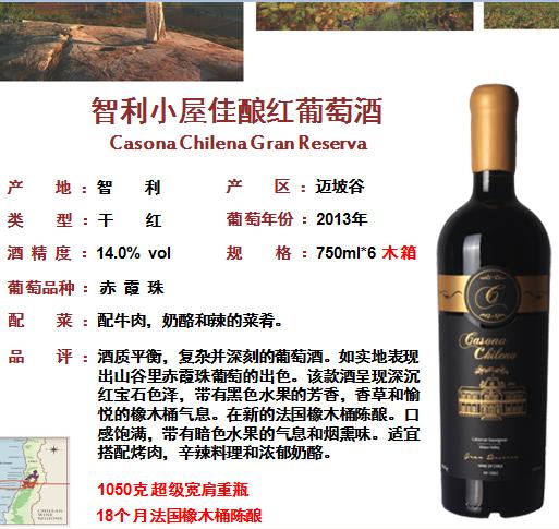 智利小屋佳酿红葡萄酒