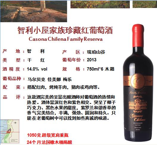 智利小屋家族珍藏红葡萄酒