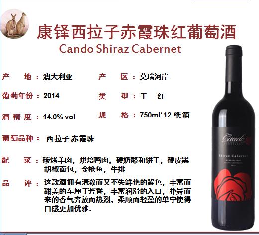 康铎西拉子赤霞珠红葡萄酒