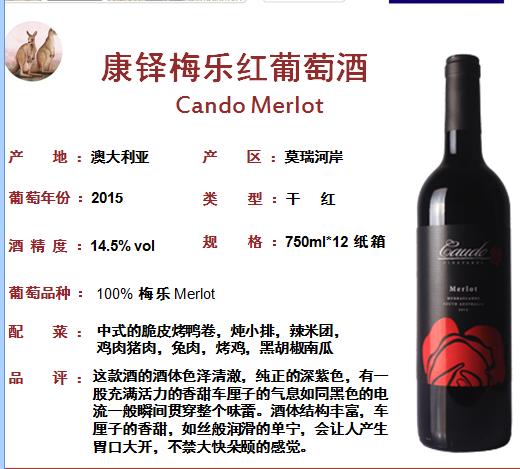 康铎梅乐红葡萄酒