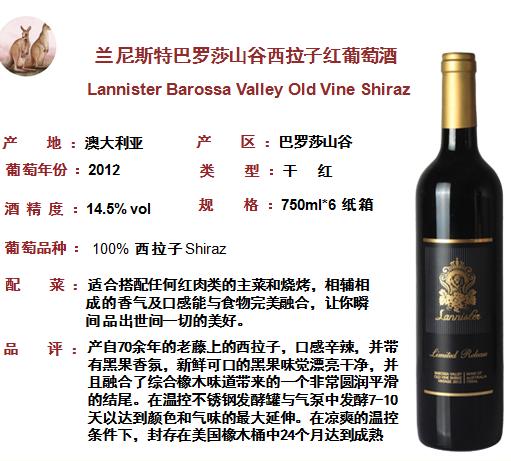 兰尼斯特巴罗莎山谷西拉子红葡萄酒