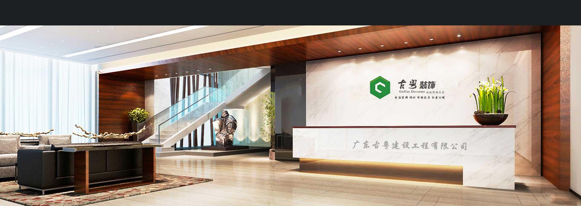 古粤环保公司