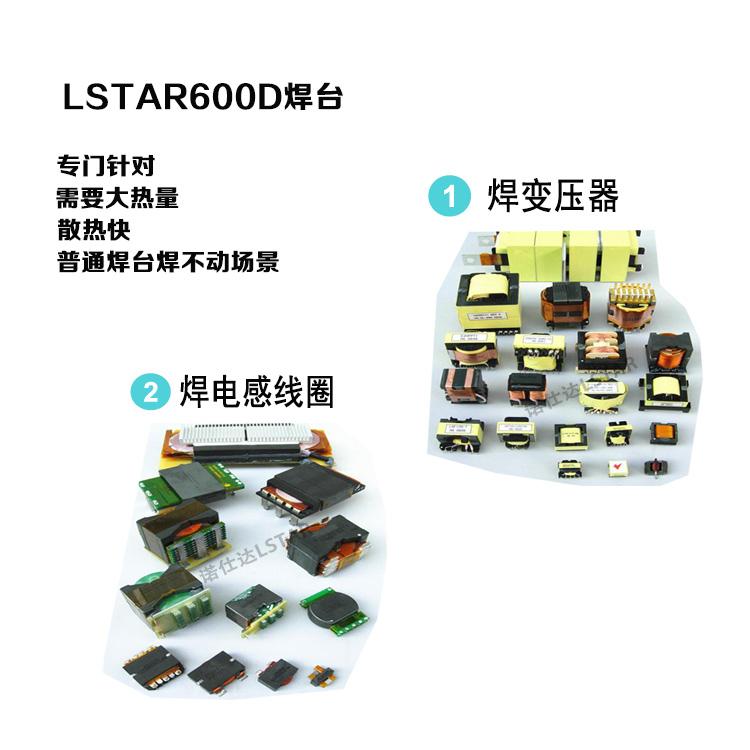 600W焊臺應用