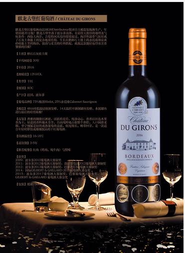 麒龙古堡红葡萄酒