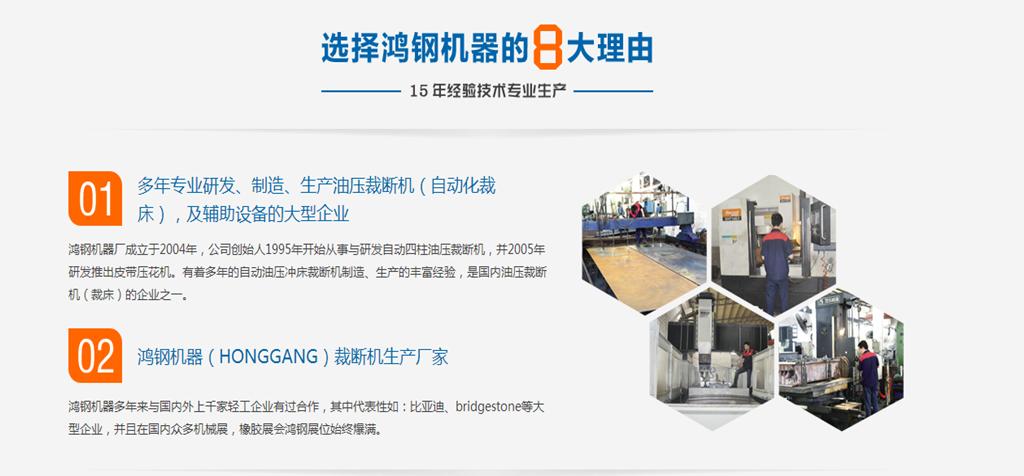 上海油压机