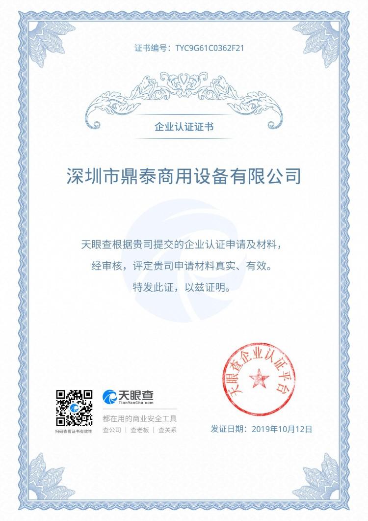 鼎泰货架信用认证企业认证
