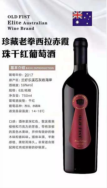 珍藏老拳西拉赤霞珠干红葡萄酒