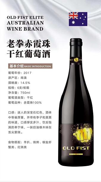 老拳赤霞珠干红葡萄酒