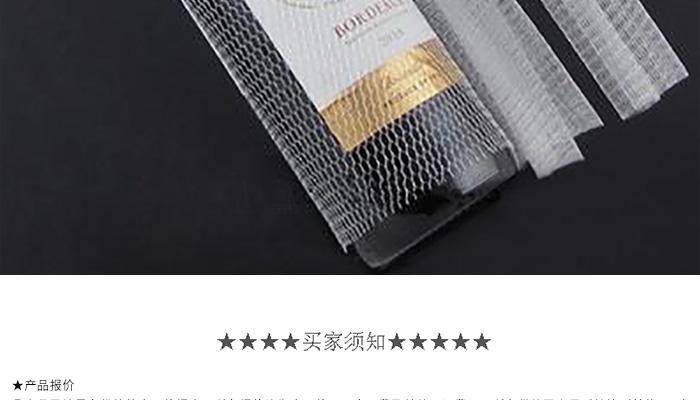 酒瓶网袋16