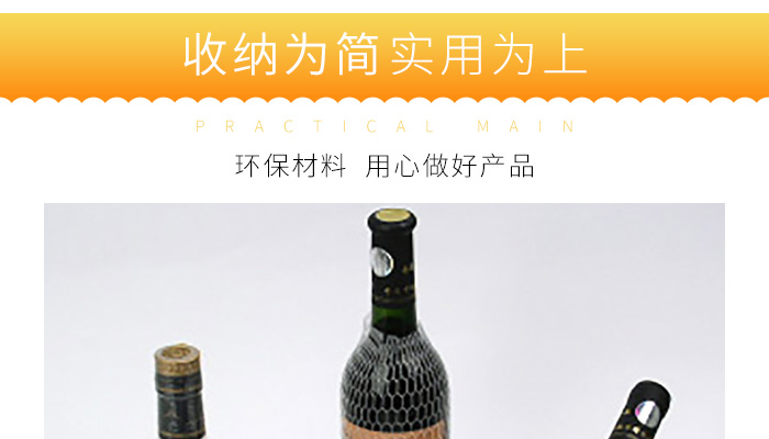 酒瓶网袋6