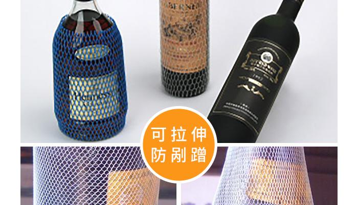 酒瓶网袋7