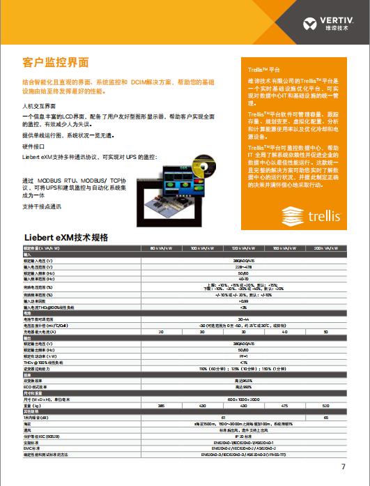艾默生UPS电源EXM