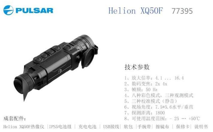 脉冲星XQ50F1