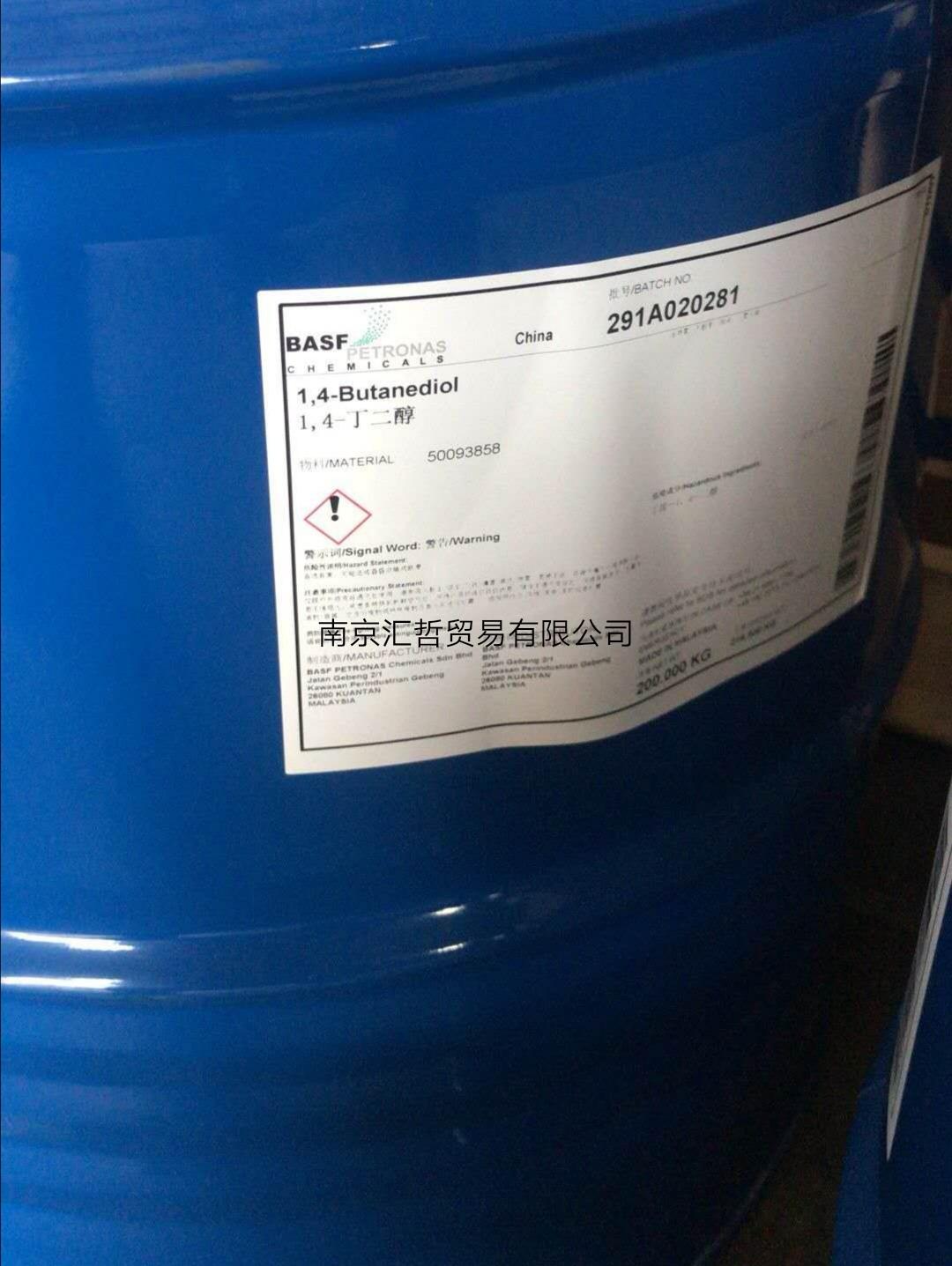 巴斯夫BDO1,4-丁二醇