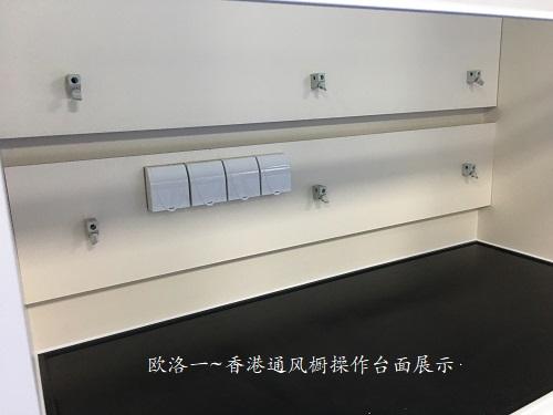 香港通风橱6