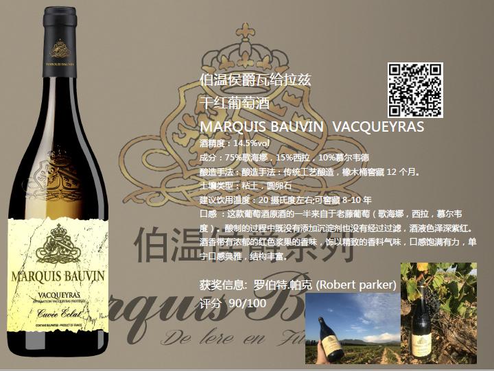 伯温侯爵瓦给拉兹干红葡萄酒