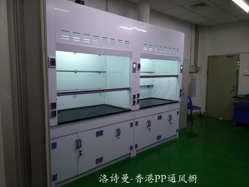 香港通风橱4