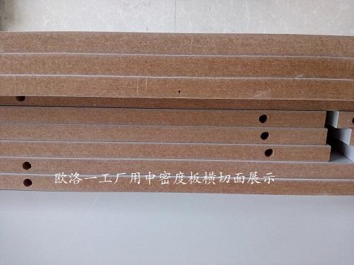 中密度板2